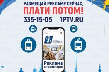 Компания ПТV спустя год вновь запустила акцию «Размещай рекламу сегодня— плати потом»