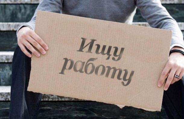 Безработных вПетербурге сначала года стало впять раз больше