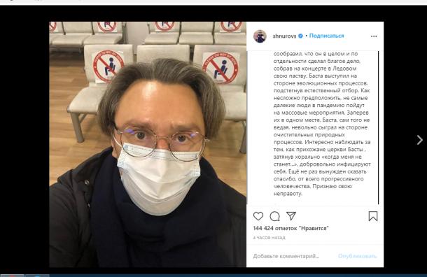 Шнуров поблагодарил Басту за«естественный отбор» наконцерте вПетербурге
