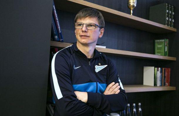 Аршавин непланирует сменить Рибалту напосту спортивного директора «Зенита»
