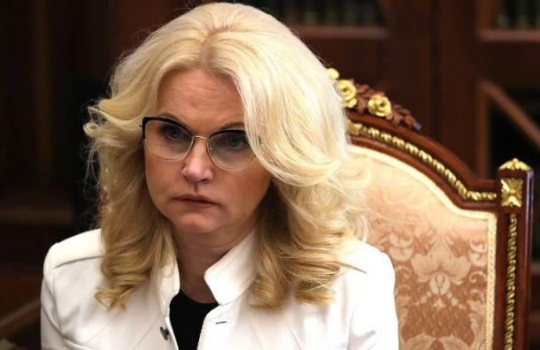 Голикова: Все регионыРФ подключатся квакцинации вконце следующей недели