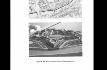 ВООПИиК обратился кПутину помочь создать археопарк наОхтинском мысу
