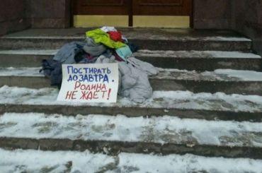 Активисты приносят одежду настирку кзданию ФСБ