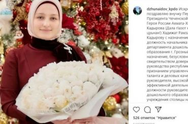Главой департамента дошкольного образования Грозного стала дочь Кадырова
