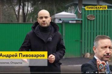 Суд зарегистрировал иск Пивоварова против Беглова