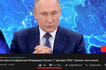 Путина завалили дизлайками наYouTube
