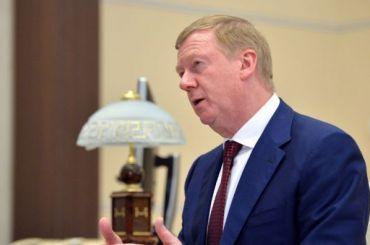 Путин назначил Чубайса специальным представителем президента России