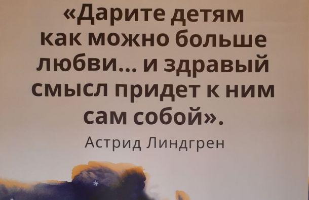 Вбиблиотеке Чехова открыли выставку «Нет насилию!»