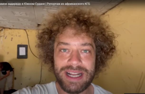 Варламова идругих задержанных вЮжном Судане россиян отпустили насвободу