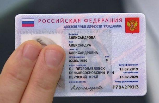 Москва начнет выдавать электронные паспорта