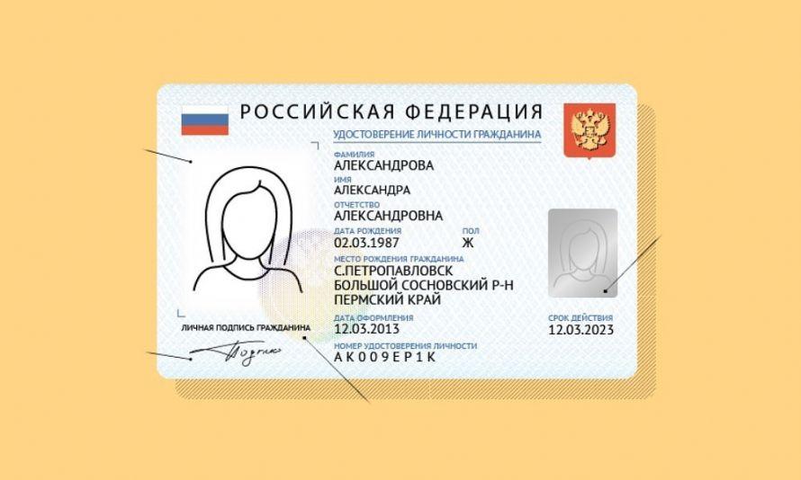 udostoverenie-lichnosti-grazhdanina-rf-vmesto-pasporta-kak-poluchit.jpg