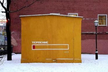 Хватило на9 часов: стрит-арт «терпение» закрасили вПетербурге