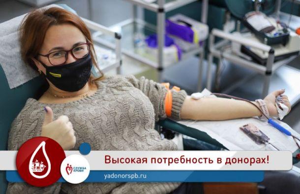 Городская станция переливания крови нуждается вдонорах
