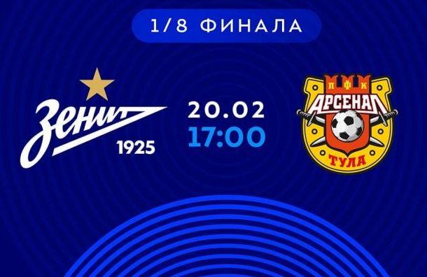 «Зенит» сыграет против тульского «Арсенала» вКубке России 20февраля