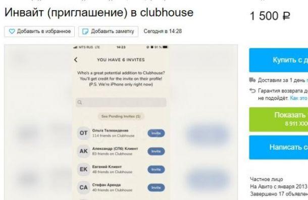 «Авито» запретил продажу инвайтов вClubhouse после вспышки мошенничества