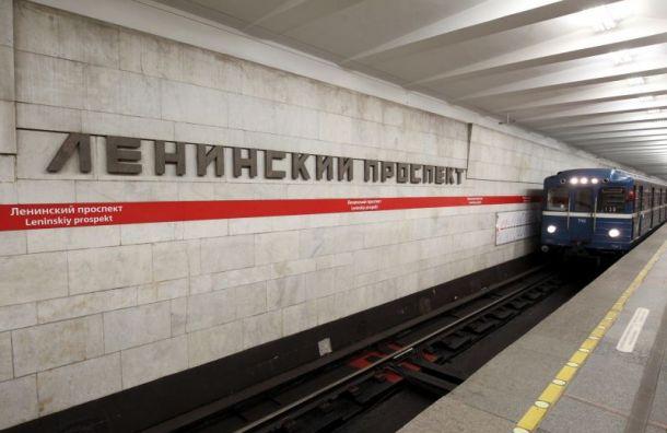 Пьяный мужчина «заминировал» станцию метро «Ленинский проспект»
