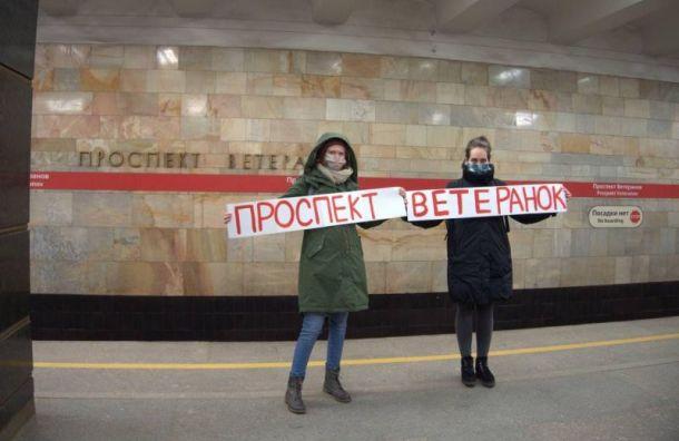 «Свободные радикалки» сделали петербургское метро «женским»