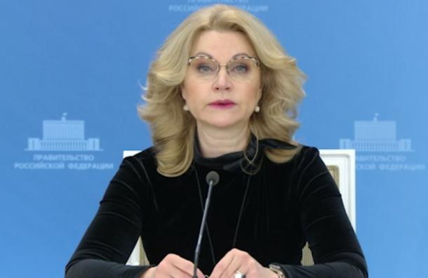 Голикова рассказала, когда вРоссии будут сняты все ограничительные меры