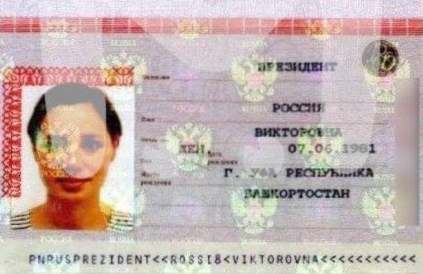 Женщина изЗеленодольска стала Президентом России
