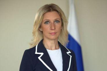 Захарова: Евросоюзу неудалось устроить России «публичную порку»