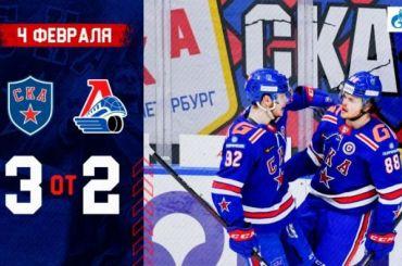 СКА вовертайме победил «Локомотив»