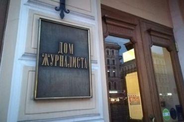 НаНевском, 70, вновь делят Дом журналистов