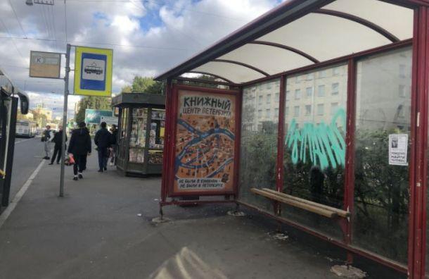 Три остановки общественного транспорта вПетербурге сменят название