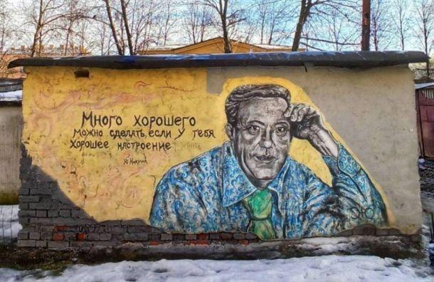 Граффити сизображением Никулина заметили наАвиационной улице