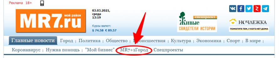 Новости-Санкт-Петербурга-›-MR-7-ru (1).png