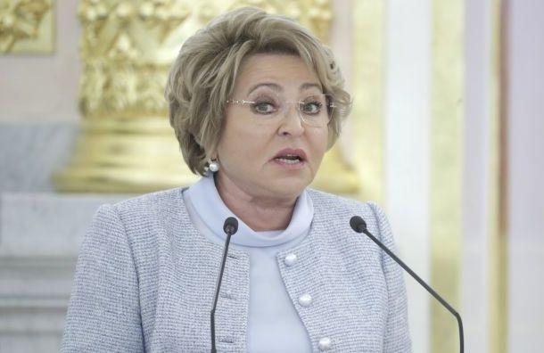Матвиенко посоветовала отдыхать летом вРоссии