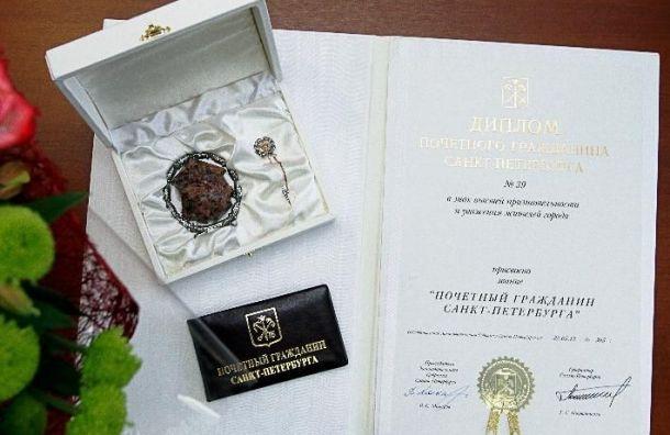 Макаров объявил кандидатов название почетного гражданина Петербурга