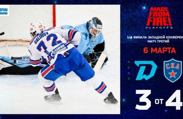 СКА выиграл третий матч всерии сминским «Динамо»