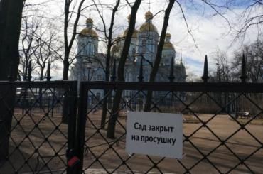 Петербургские сады искверы закроют напросушку с24марта