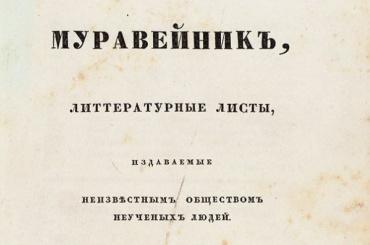 ВПетербурге за3 млн рублей выставили наторги редчайший журнал XIX века