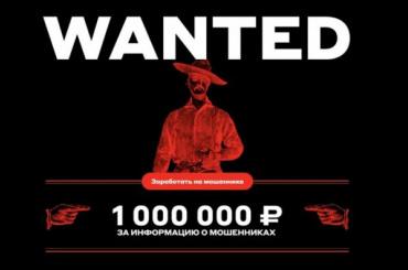 «Альфа-Банк» объявил награду в1 млн рублей заданные отелефонных мошенниках