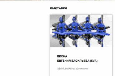 Вмузее Академии художеств пройдет выставка Евгении Васильевой— экс-начальницы изМинистерства обороны