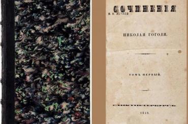 Собрание сочинений спечатью Гоголя продают за2,8 млн рублей
