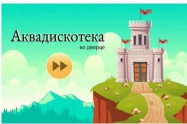 Игра «Аквадискотека» одворце вГеленджике появилась вGoogle Play