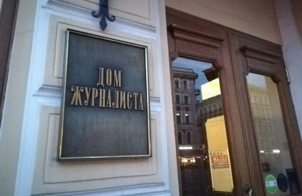 Сотрудники налоговой службы пришли вСоюз журналистов Петербурга иЛенобласти