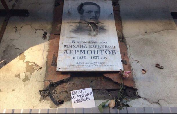 Петербуржцы читают Лермонтова увхода взаброшенный дом, где жил поэт
