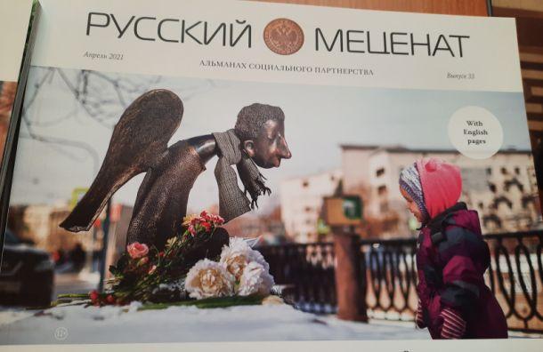ВЭрмитажном театре вшестнадцатый раз состоялся День мецената