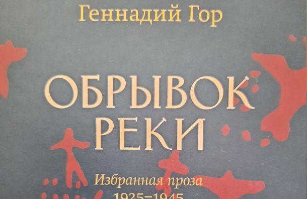 «Обрывок реки» Геннадия Гора представят вМузее Ахматовой