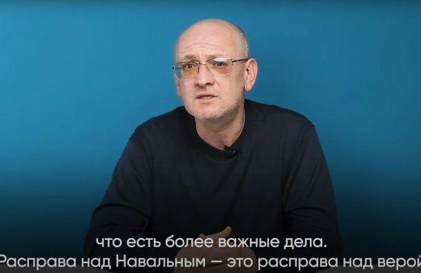Резник просит деятелей культуры выступить взащиту Навального