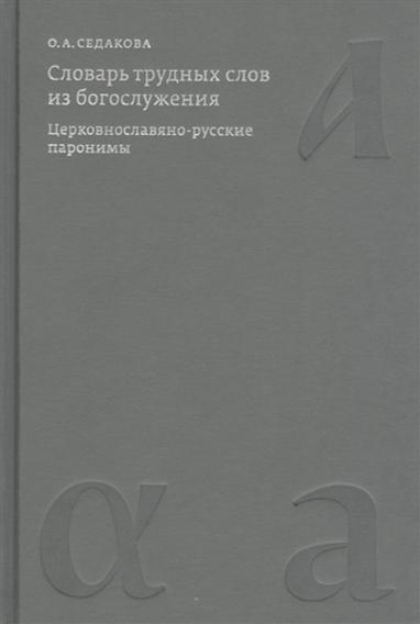 словарь.png