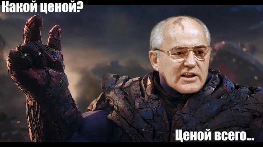Мем Горбачев Танос-1.jpg