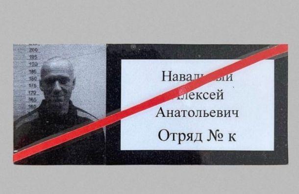 Навального перевели измедчасти вотряд