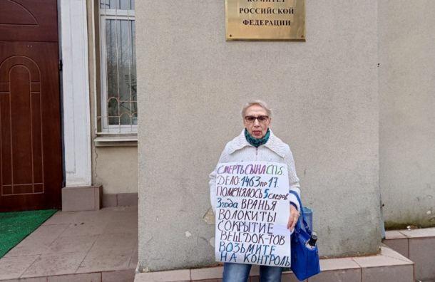Петербурженка встала водиночный пикет перед зданиемСК вМоскве