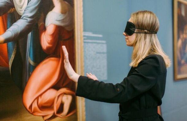 Вмузее Академии художеств пройдут экскурсии сзакрытыми глазами