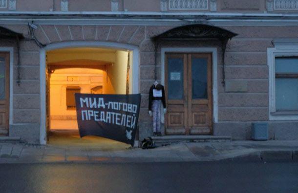 Нацбола Никиту Челышева задержали заакцию «МИД— логово предателей»