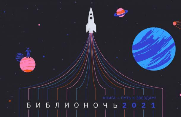 Библионочь-2021. Просто космос